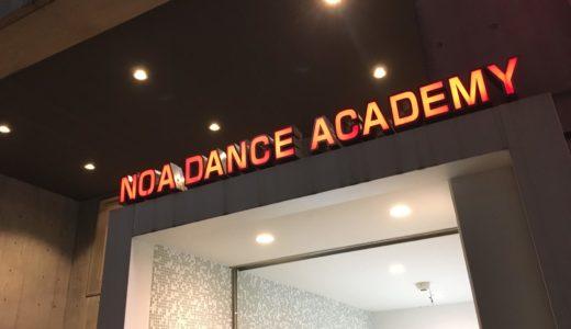 30代初心者が、ダンスレッスンを受けてきた【東京NOA】