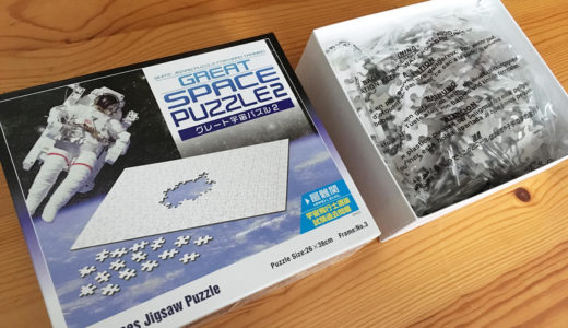 白いジグソーパズルを解く、4つのコツを紹介【地獄的な難しさ】