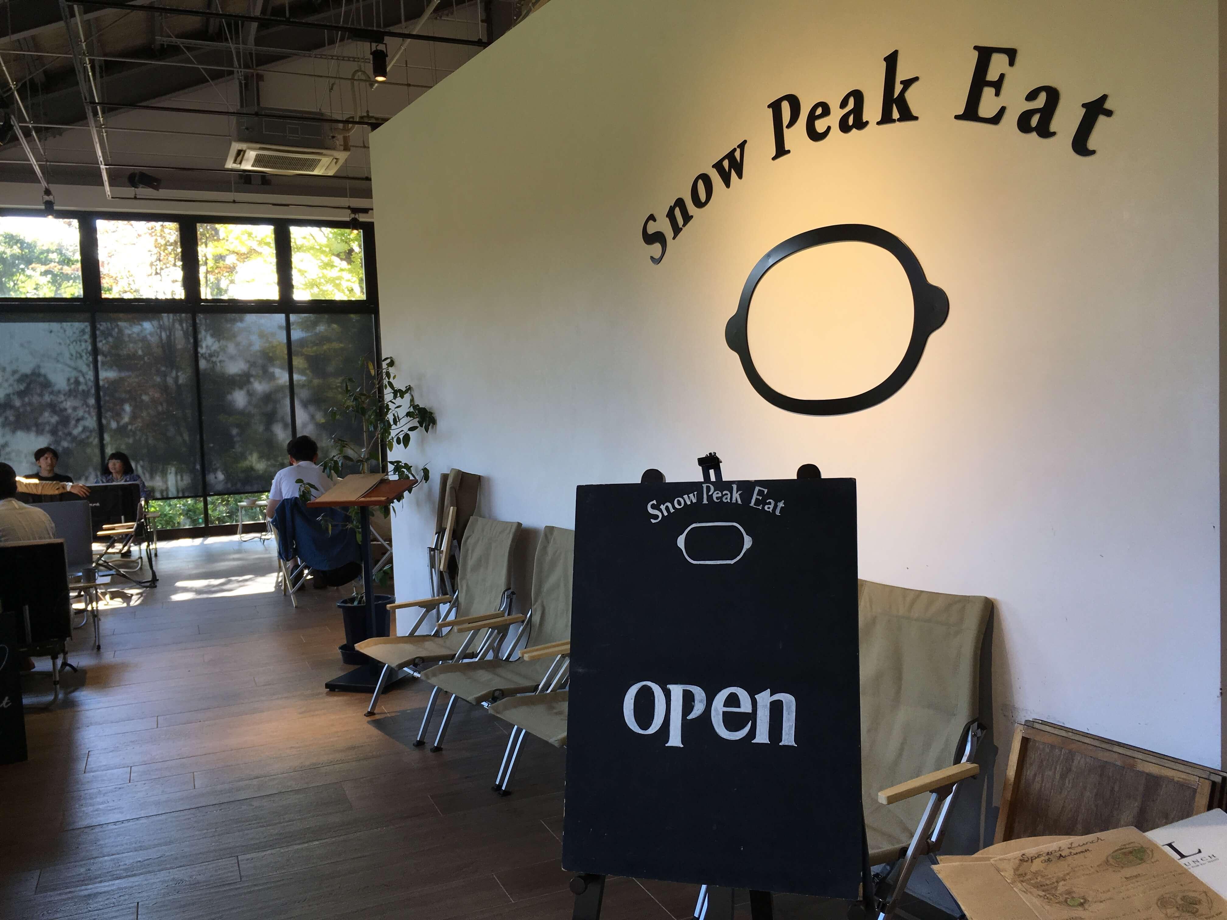 昭島 snow peak eat