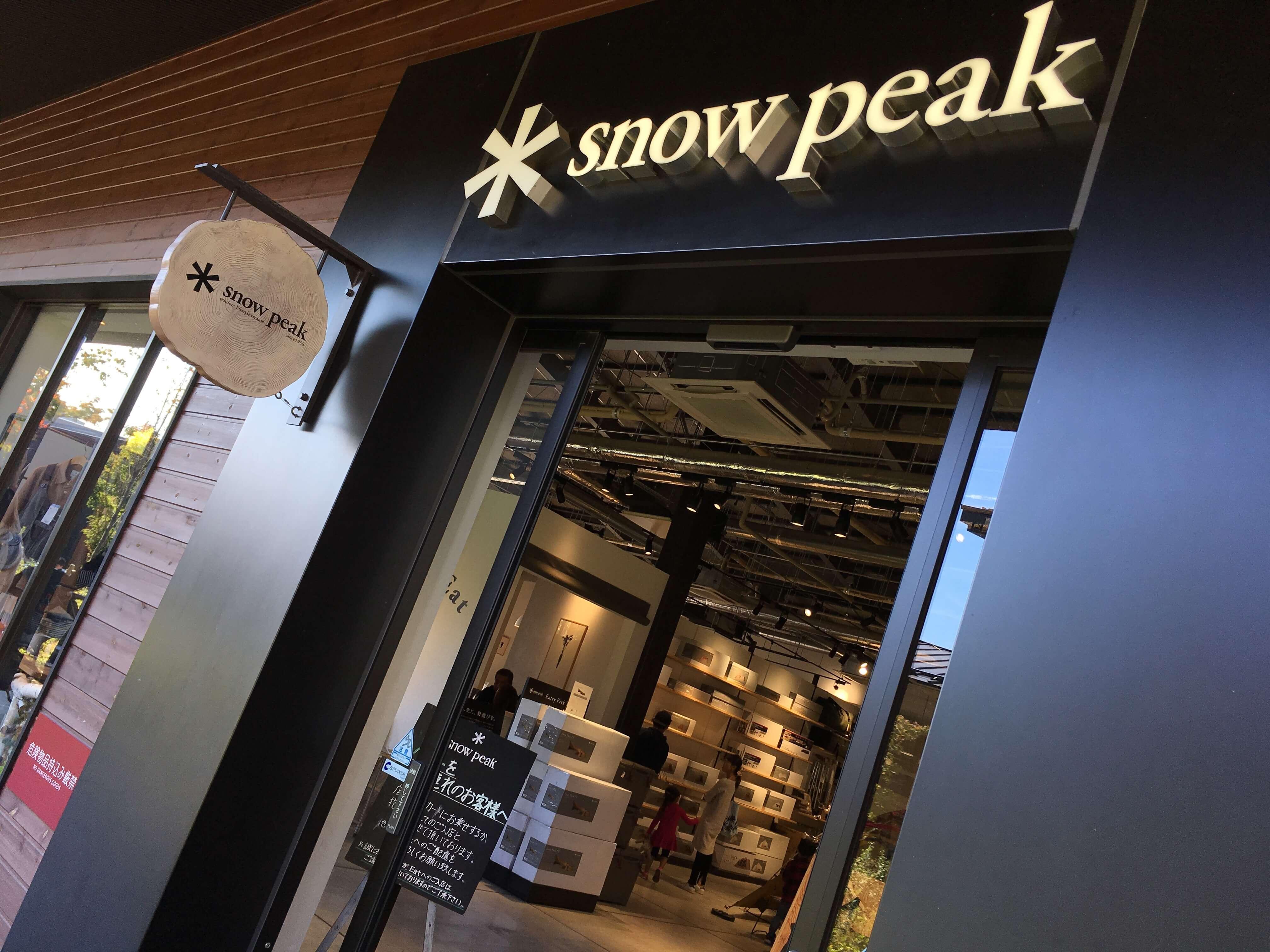 昭島 アウトドア snow peak