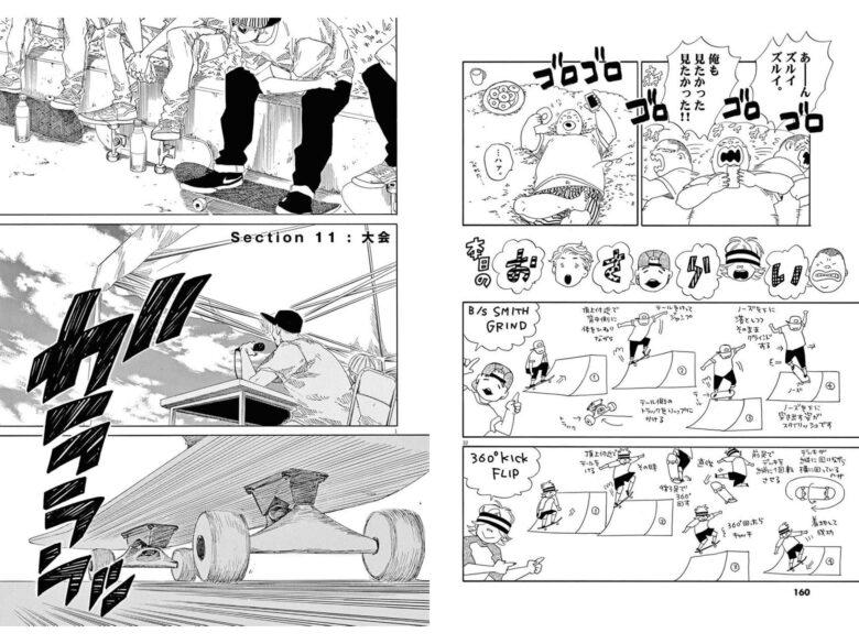 スケボー漫画 トリック