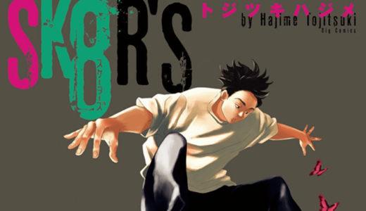 【スケボー漫画】今すぐ読める、モチベーションの上がる1冊を紹介!