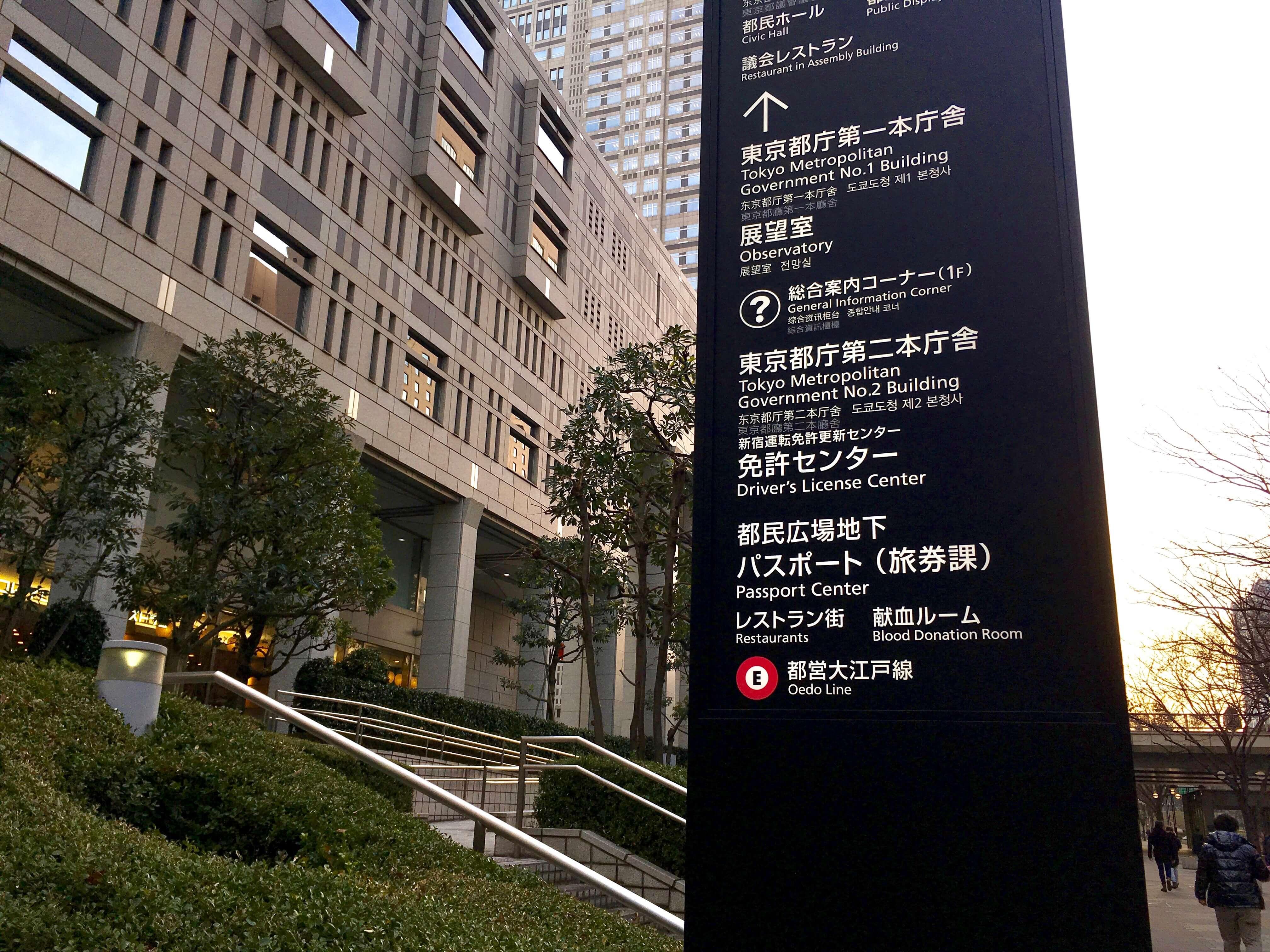 新宿のパスポートセンター