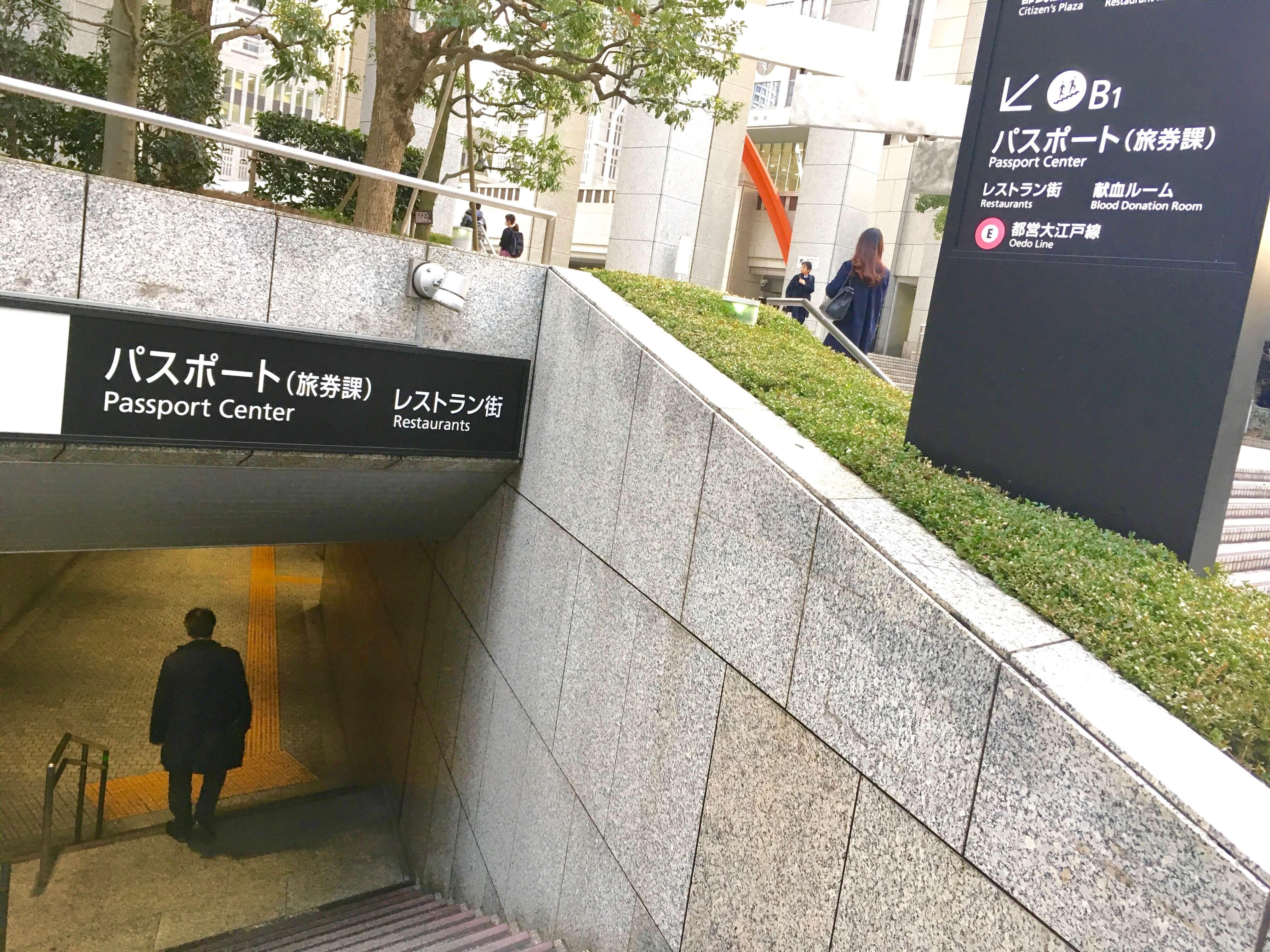 新宿のパスポートセンター 入り口