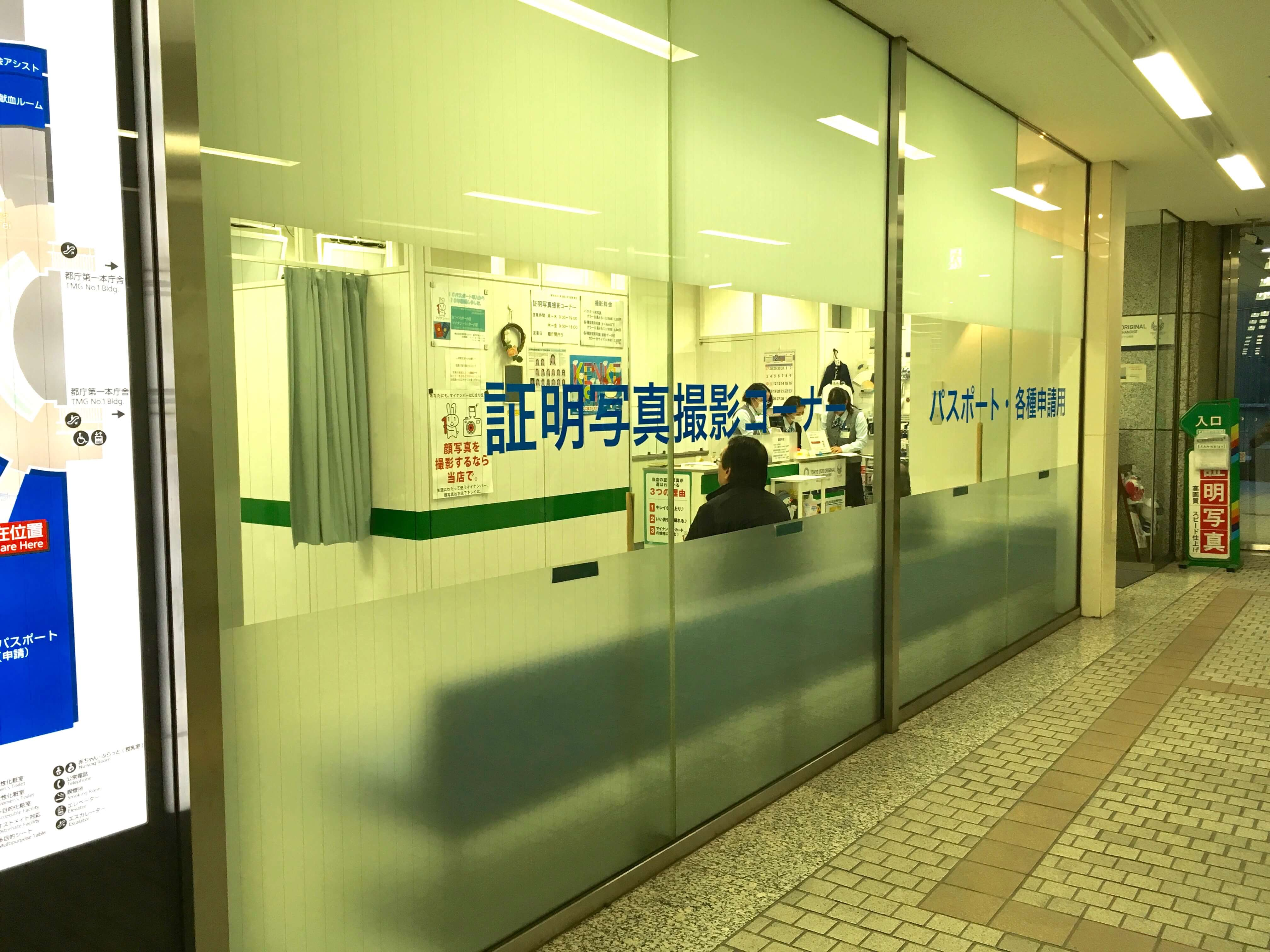 新宿のパスポートセンター 写真