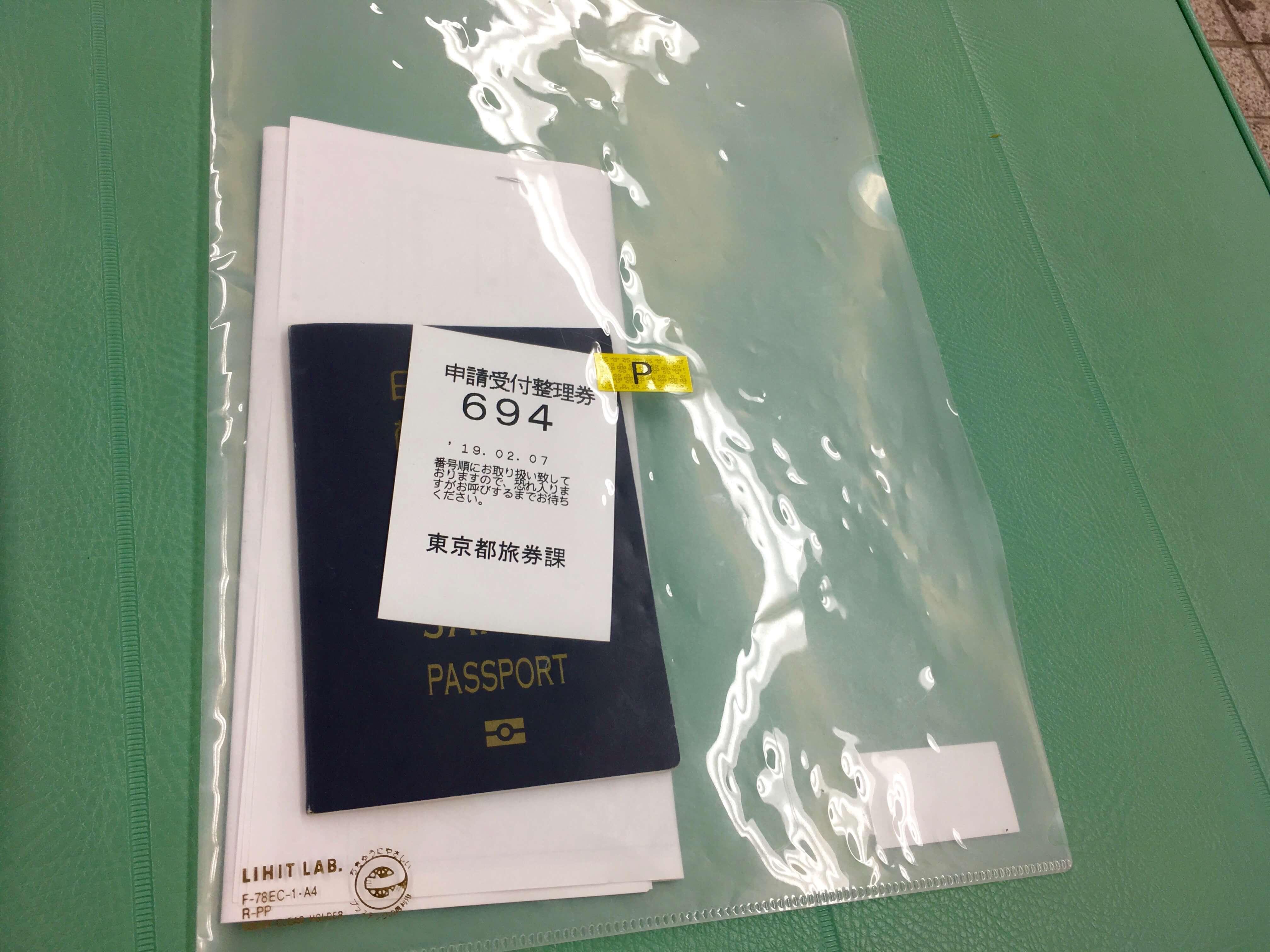 新宿のパスポートセンター 手続き
