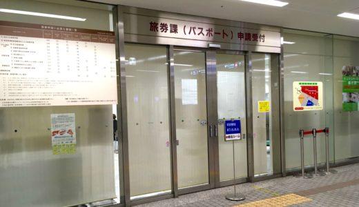 【新宿】期限切れのパスポートを更新する際の、必要書類や手続きなど