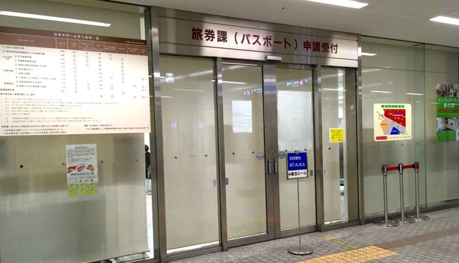 パスポート 期限切れ 新宿