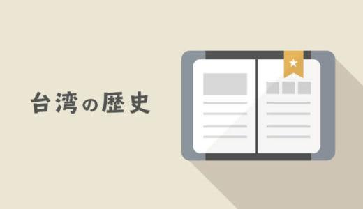 【台湾の歴史の本】知識ゼロでも分かる、オススメの一冊