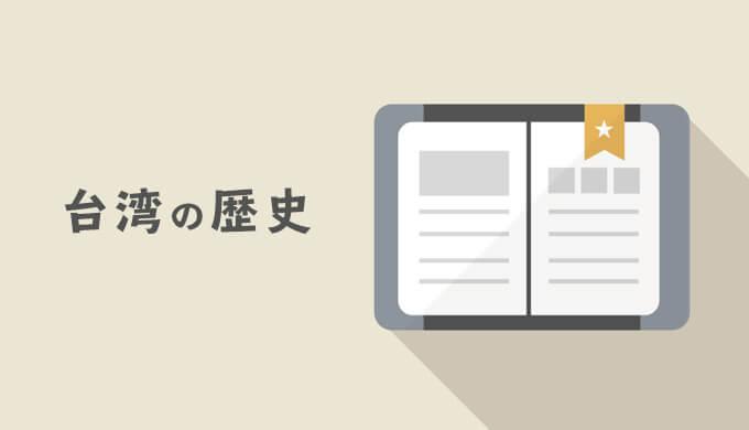 台湾 歴史 本