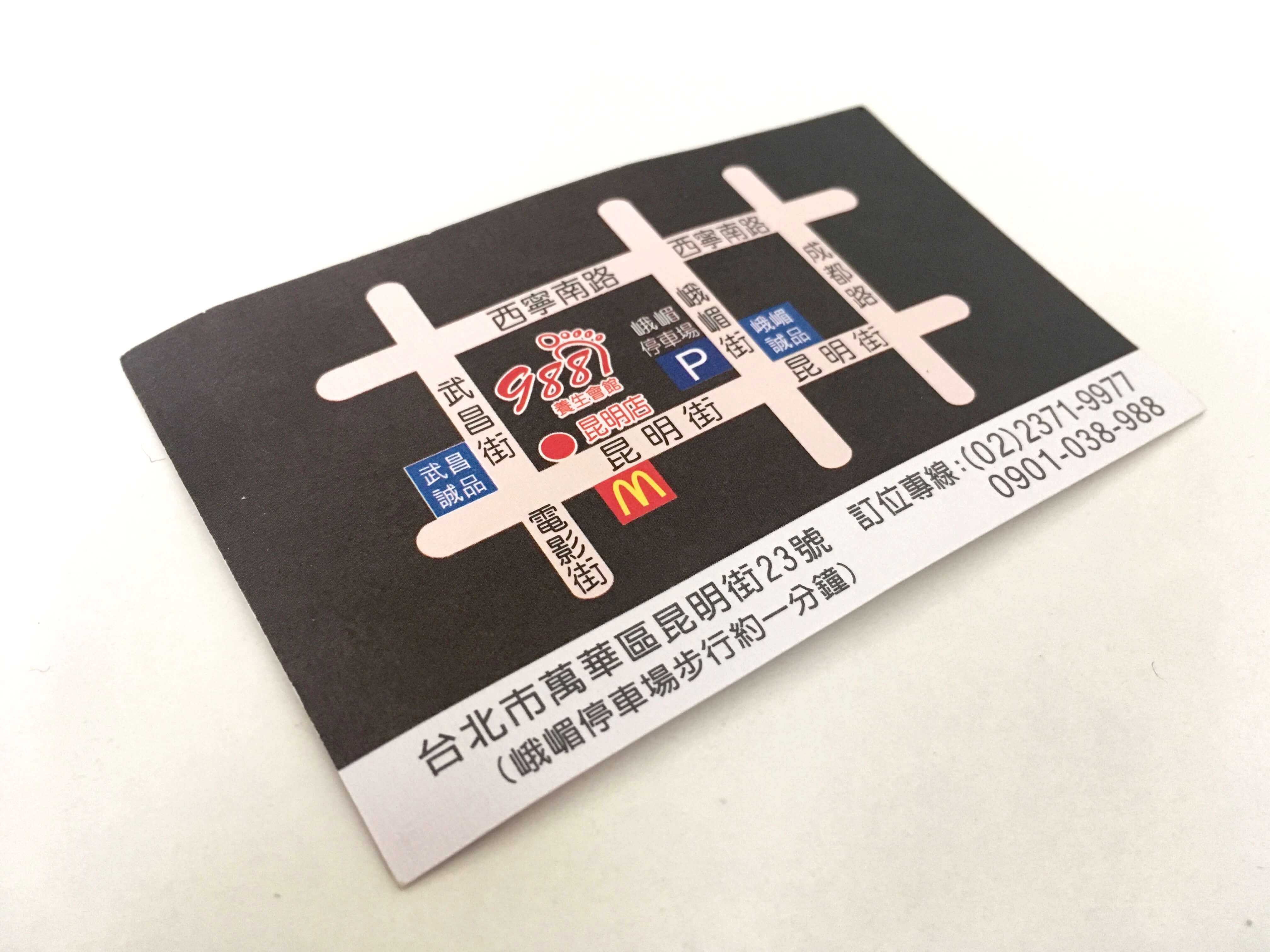 台北 マッサージ 西門