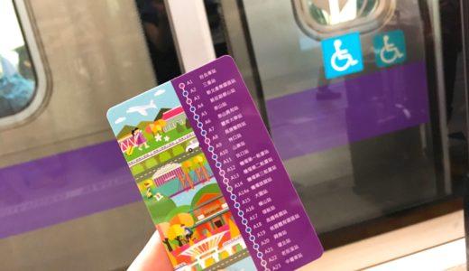台湾の地下鉄(MRT)の乗り方と、知っておきたい5つの注意点