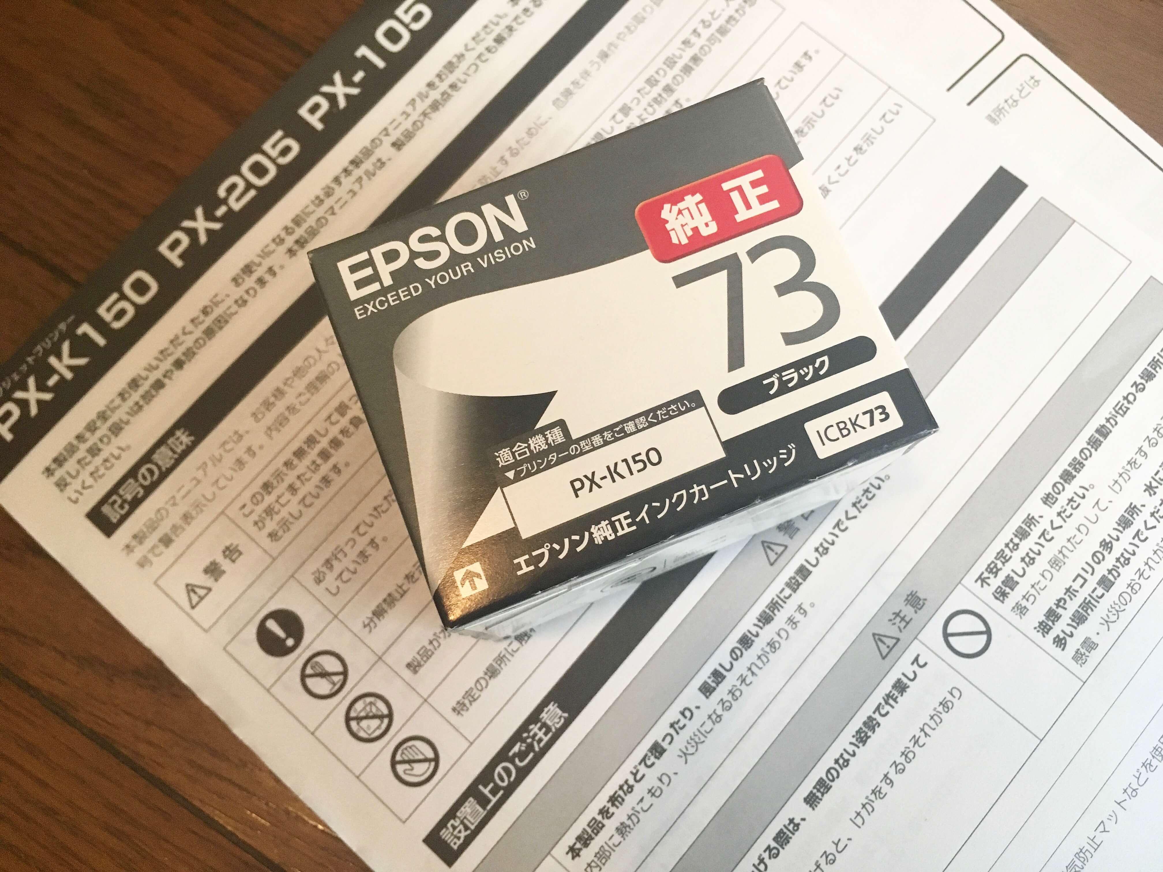 PX-K150 インク エプソン