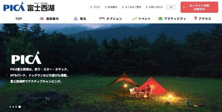 キャンプ用品 レンタル ピカ
