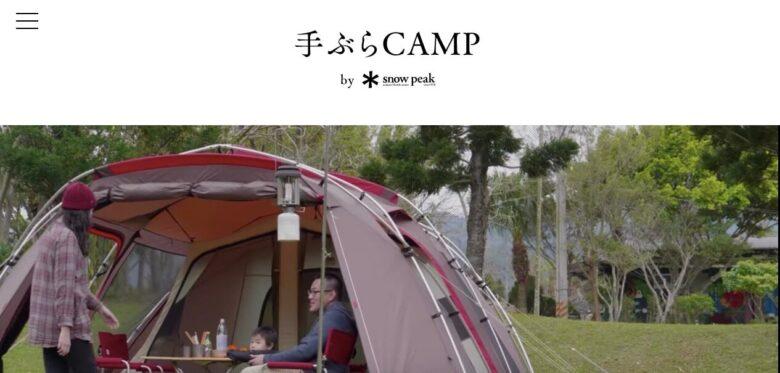 キャンプ用品 レンタル スノーピーク