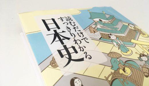 【わかりやすい日本の歴史の本】日本史が苦手な私でも、楽しめた一冊