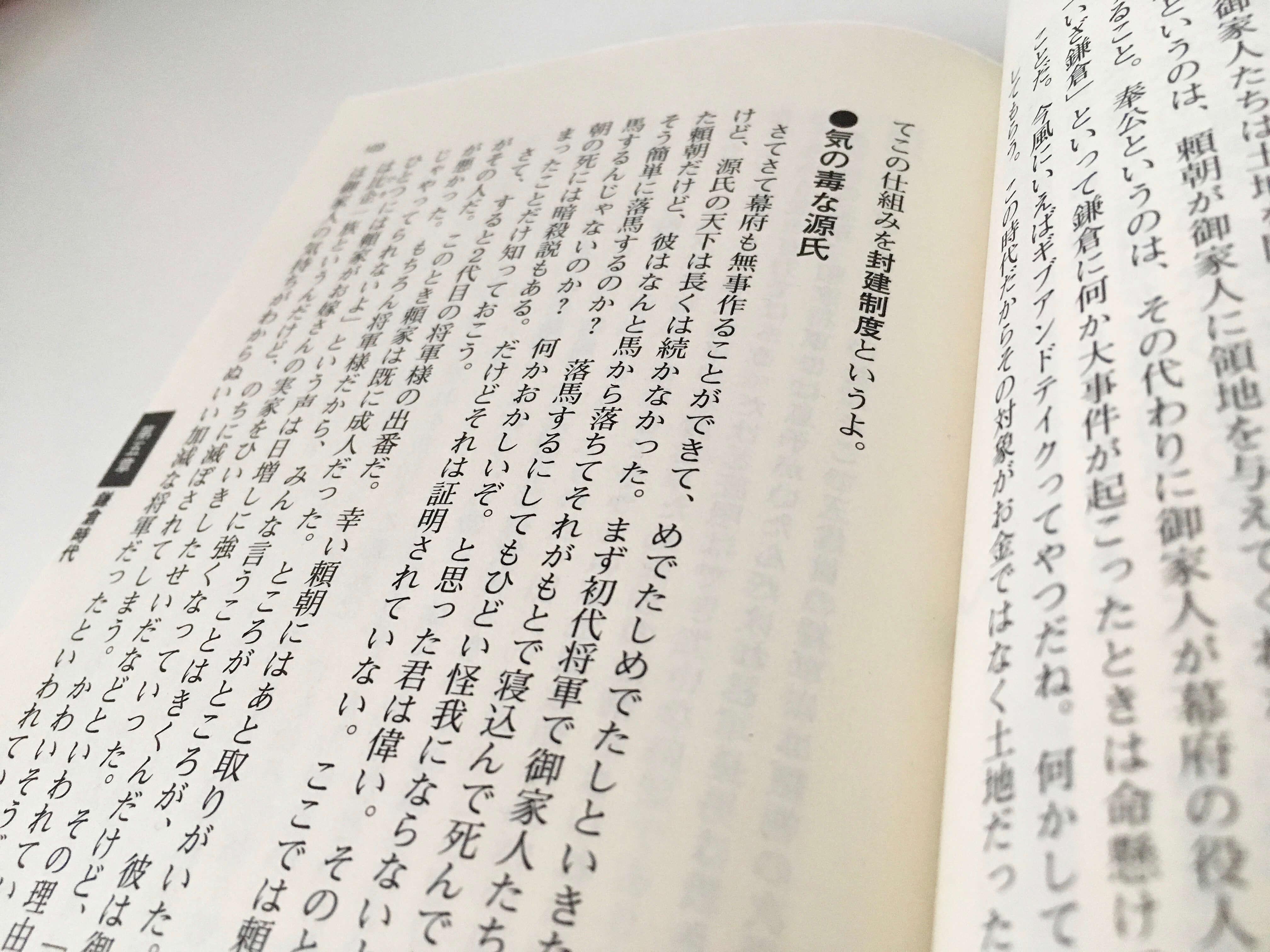 日本 歴史 読みやすい