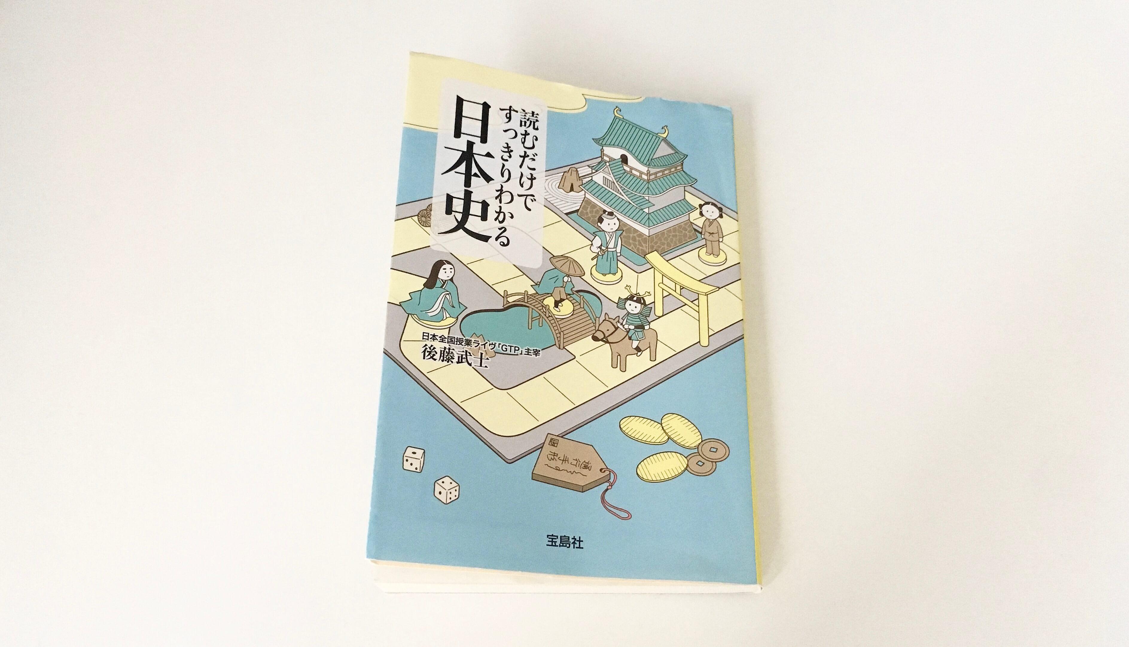 日本の歴史 学べる本