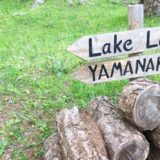 【レイクロッジヤマナカ】山中湖にあるキャンプ場に行ってきた!