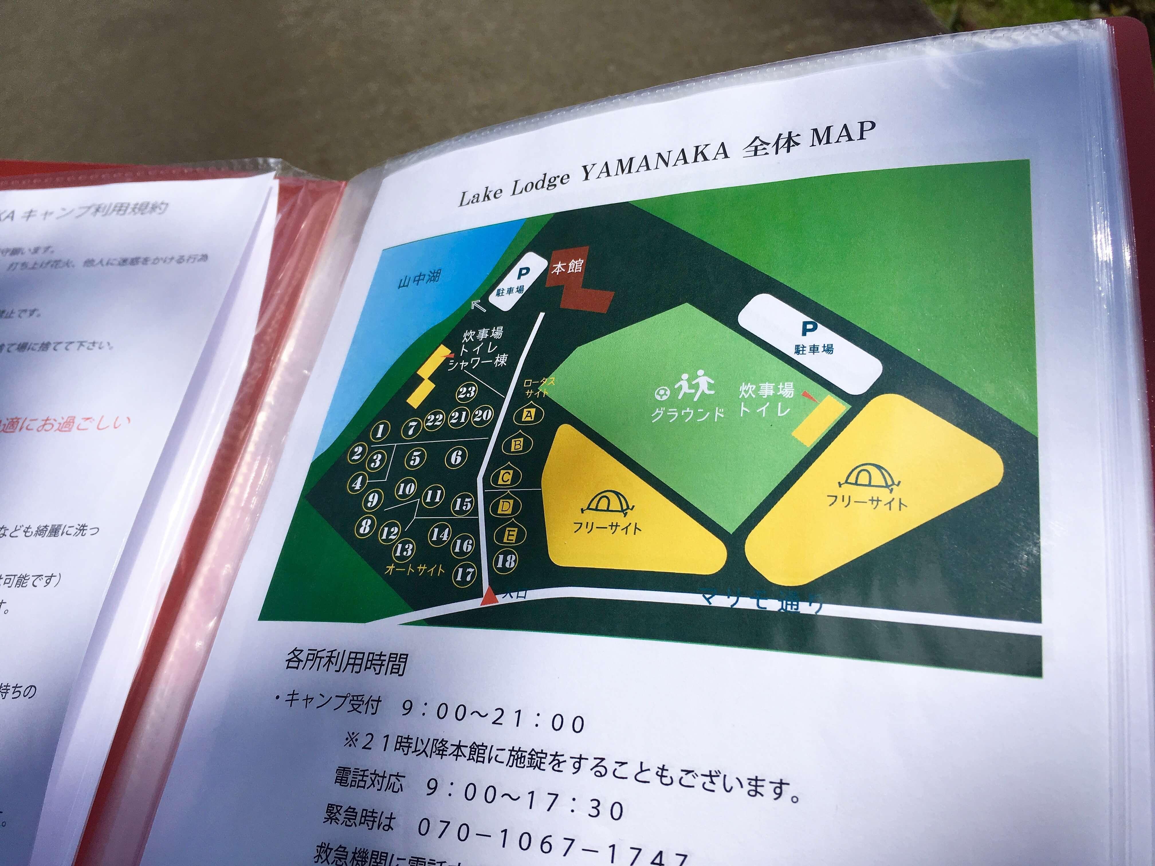 レイクロッジヤマナカ マップ