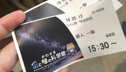 【生田緑地のプラネタリウム】コスパ良く、宇宙を楽しめるスポット!