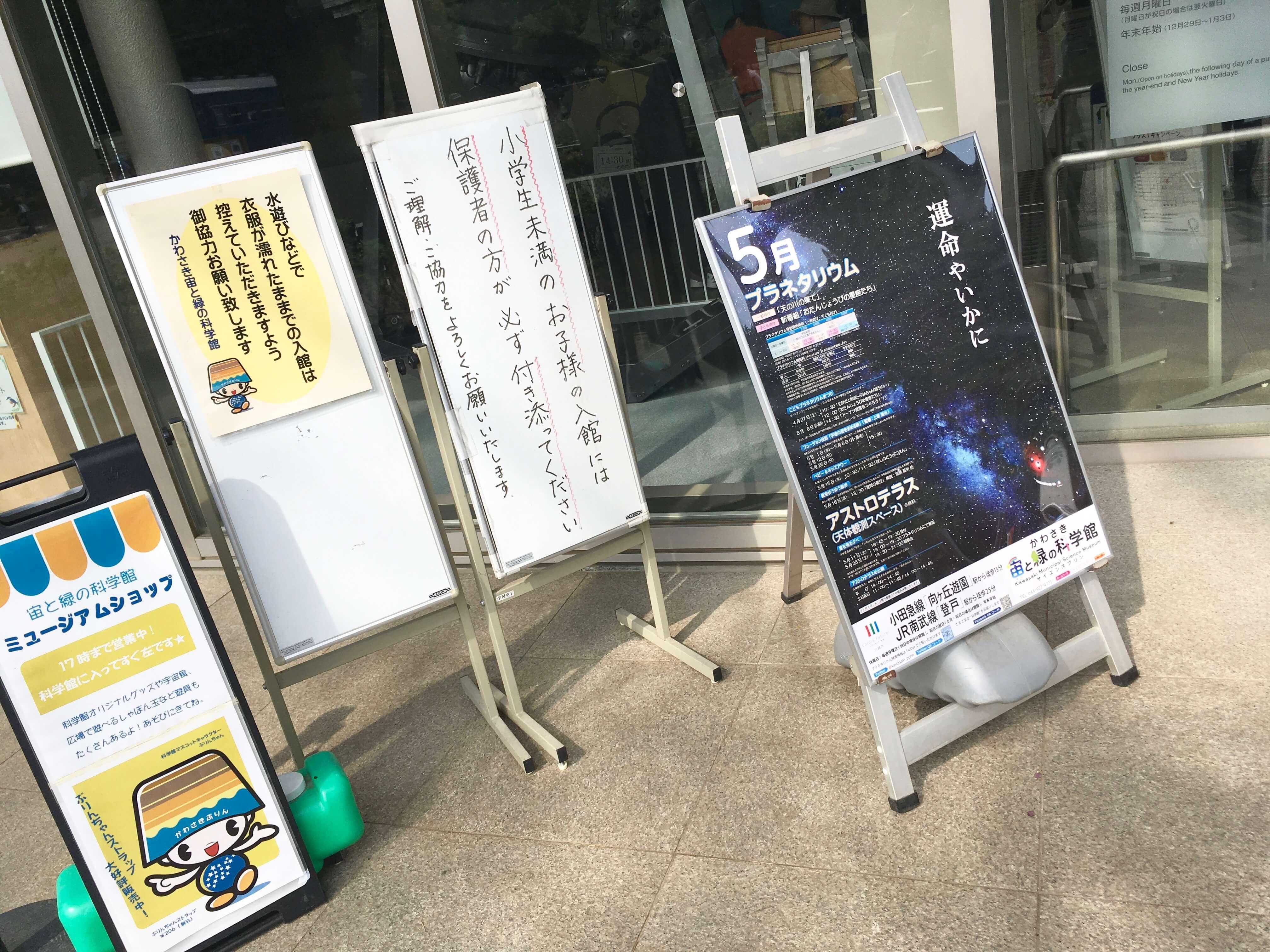 生田緑地 プラネタリウム プログラム