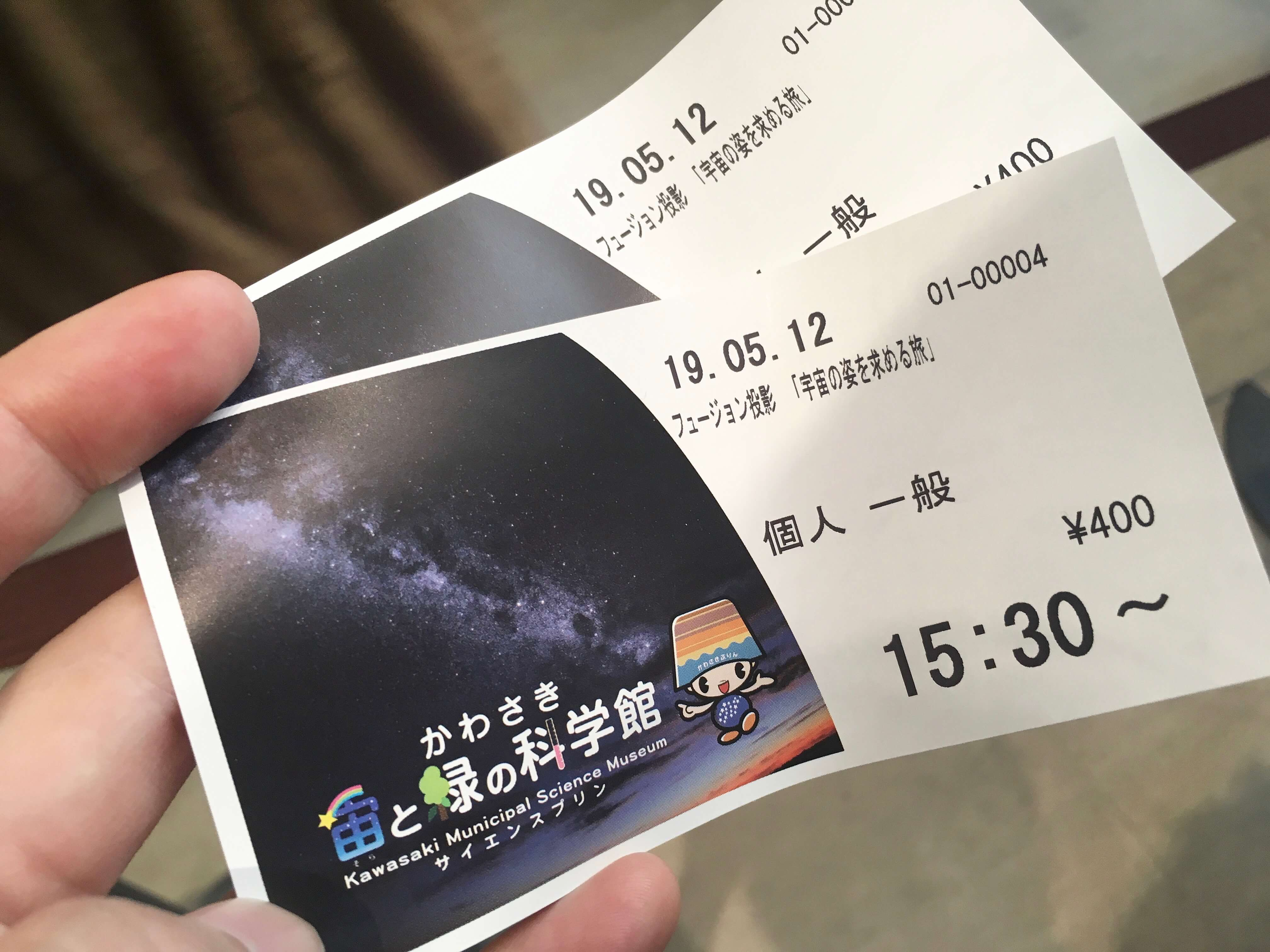 生田緑地 プラネタリウム チケット