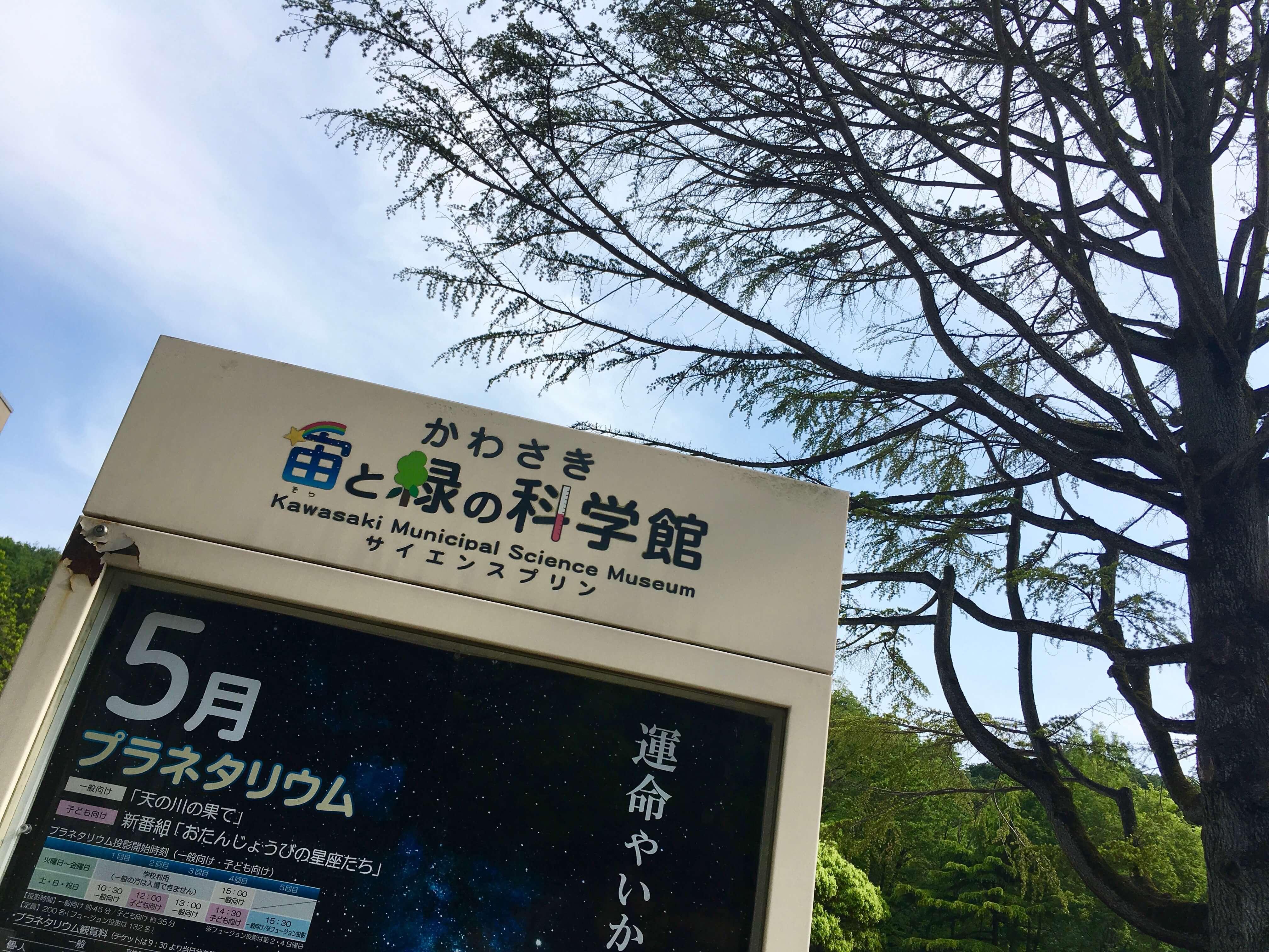 かわさき 宙と緑の科学館