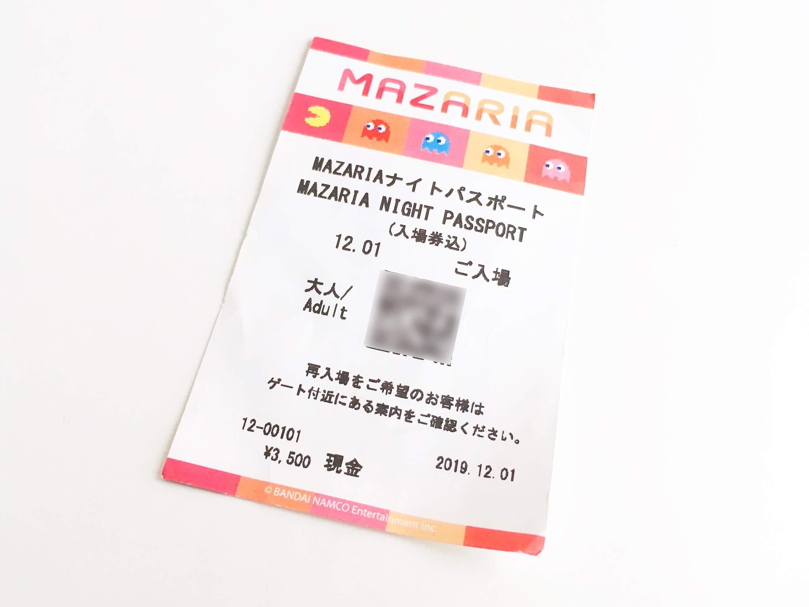 マザリア チケット