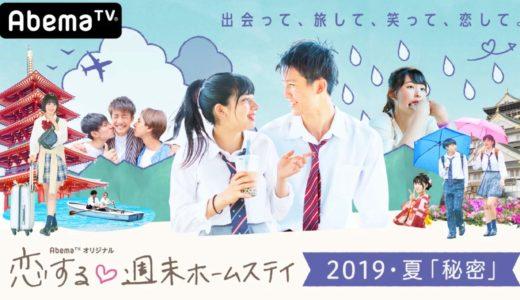【恋ステって無料で見れる?】胸キュン連発の恋愛ドキュメンタリー