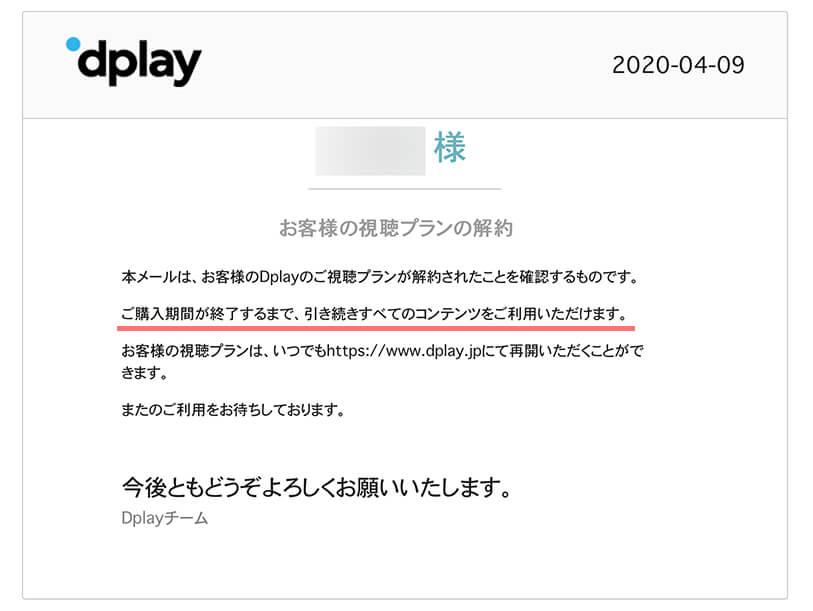 dplay メール