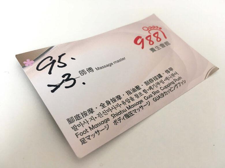 台北 マッサージ 988