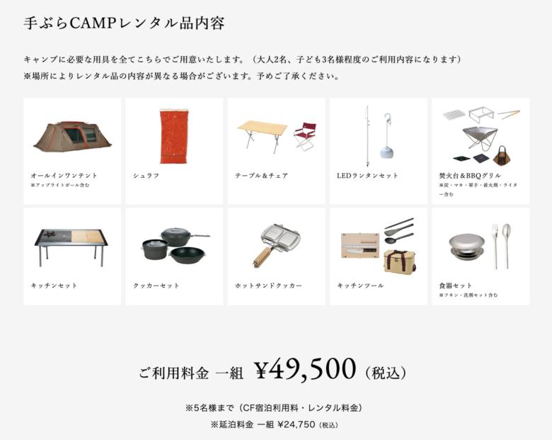 手ぶら キャンプ レンタル料金